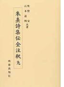朱熹詩集伝全注釈 9