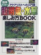 熱帯魚・水草楽しみ方BOOK 簡単マスター アクアリストへの入門書 アクアリストも太鼓判!