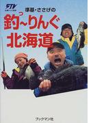 準基・ささげの釣〜りんぐ北海道