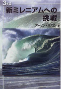 3rd新ミレニアムへの挑戦 (Gaia books)