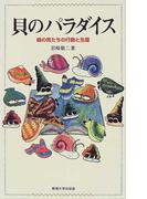 貝のパラダイス 磯の貝たちの行動と生態