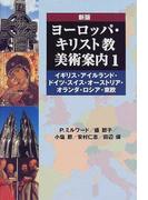 ヨーロッパ・キリスト教美術案内 新版 1 イギリス・アイルランド・ドイツ・スイス・オーストリア・オランダ・ロシア・東欧