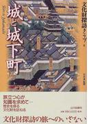 城と城下町 (文化財探訪クラブ)
