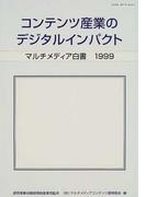 マルチメディア白書 1999 コンテンツ産業のデジタルインパクト