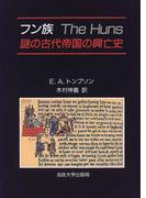 フン族 謎の古代帝国の興亡史