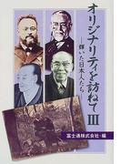 オリジナリティを訪ねて 輝いた日本人たち 3