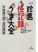 珍馬怪記録うま大全 偉大なるウラ名馬・穴騎手徹底ガイド (ザ・マサダ競馬BOOKS)