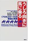 うしろ向きに馬に乗る 〈プロセスワーク〉の理論と実践