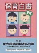 保育白書 1999年版