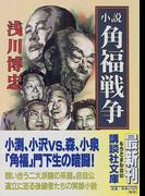 小説角福戦争 (講談社文庫)(講談社文庫)