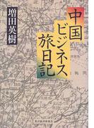中国ビジネス旅日記