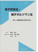 格子気体法・格子ボルツマン法 新しい数値流体力学の手法