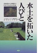 水土を拓いた人びと 北海道から沖縄までわがふるさとの先達