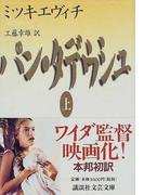 パン・タデウシュ 上 (講談社文芸文庫)(講談社文芸文庫)