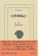 大唐西域記 3 (東洋文庫)(東洋文庫)