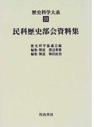 歴史科学大系 第33巻 民科歴史部会資料集