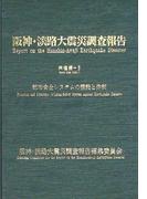 阪神・淡路大震災調査報告 共通編−3 都市安全システムの機能と体制
