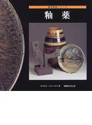釉薬 (陶芸教室シリーズ)