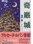 痛快世界の冒険文学 23 奇巌城