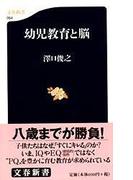 幼児教育と脳 (文春新書)(文春新書)