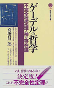 ゲーデルの哲学 不完全性定理と神の存在論 (講談社現代新書)(講談社現代新書)