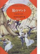 旅のマント (妖精文庫)