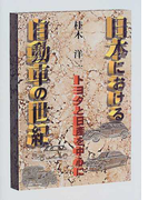 日本における自動車の世紀 トヨタと日産を中心に