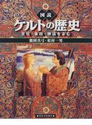 図説ケルトの歴史 文化・美術・神話をよむ (ふくろうの本)
