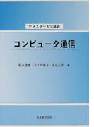 コンピュータ通信 (セメスター大学講義)