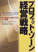 プロフィット・ゾーン経営戦略 真の利益中心型ビジネスへの革新