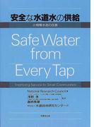 安全な水道水の供給 小規模水道の改善