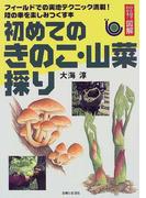 初めてのきのこ・山菜採り (ひと目でわかる!図解)