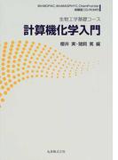 計算機化学入門 (生物工学基礎コース)