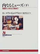内なるミューズ 我歌う、ゆえに我あり 下 (NHKブックス)(NHKブックス)