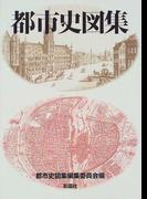 都市史図集