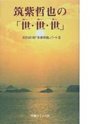 筑紫哲也の「世・世・世」 おきなわ版「多事争論」 パート3