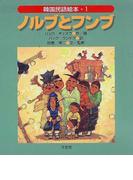 ノルブとフンブ (韓国民話絵本)
