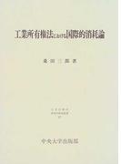 工業所有権法における国際的消耗論 (日本比較法研究所研究叢書)