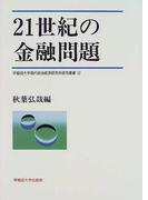 21世紀の金融問題 (早稲田大学現代政治経済研究所研究叢書)