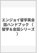 エンジョイ留学英会話ハンドブック (留学&会話シリーズ)
