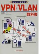 VPN/VLAN教科書 (ポイント図解式)