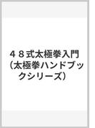 48式太極拳入門 (太極拳ハンドブックシリーズ)