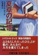 夏草の記憶 (文春文庫)(文春文庫)