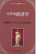 マクロ経済学 (エッセンシャル経済学シリーズ)