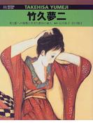 竹久夢二 美と愛への憧憬に生きた漂泊の画人 (Rikuyosha art view)
