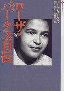 ローザ・パークス自伝 (潮ライブラリー)