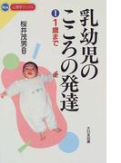 乳幼児のこころの発達 1 1歳まで (New心理学ブックス)