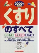 くすりのすべて 病院の薬 市販の薬 漢方薬 2000年最新版 (主婦の友生活シリーズ)