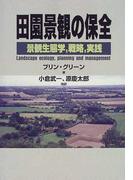 田園景観の保全 景観生態学,戦略,実践 (農政研究センター国際部会リポート)