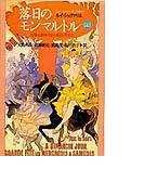 落日のモンマルトル 上 (ちくま学芸文庫)(ちくま学芸文庫)